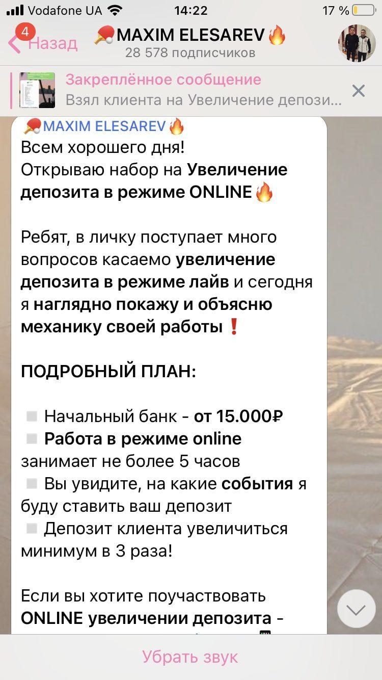 Цена услуг от каппера Максим Елизарьев