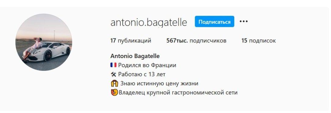 Инстаграм Antonio Bagatelle