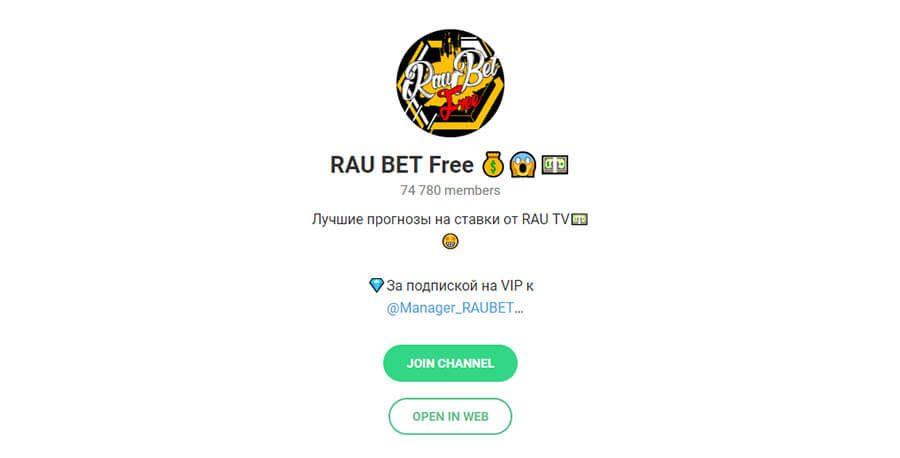 Телеграм канал Rau bet(Рау бет)