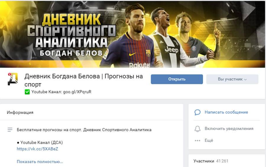 Группа ВК Богдана Белова