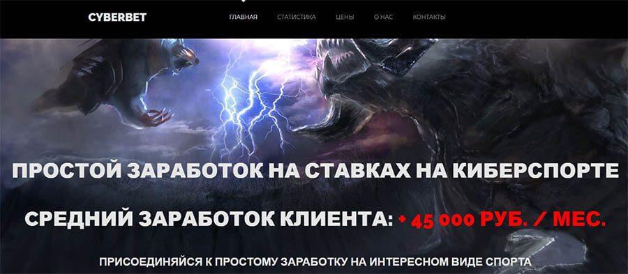 Сайт каппера Cyberbet (Cyber bet)