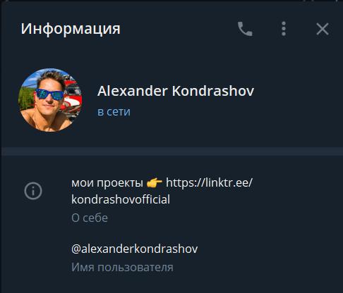 Александр Кондрашов аналитик