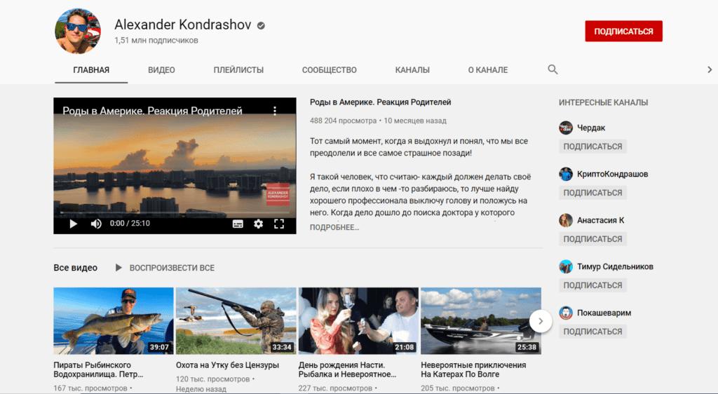 Александр Кондрашов youtube