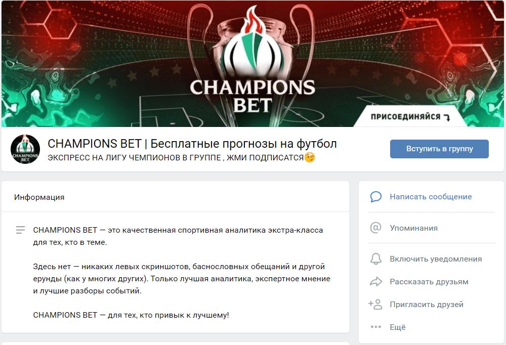 championsbet вконтакте