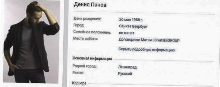 Денис Панов вконтакте