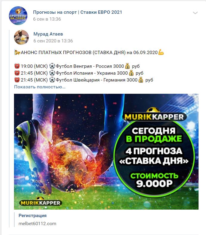 Мурад Атаев стоимость платных прогнозов