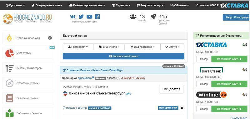 Главная страница сайта Prognoznado(Прогнознадо ру)