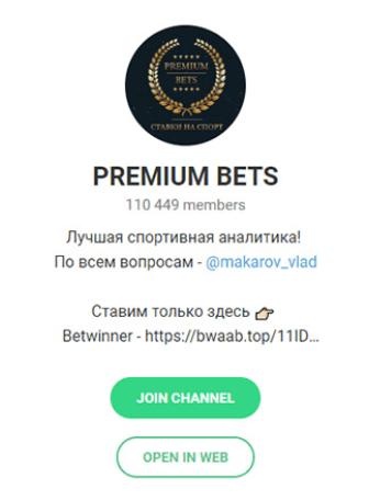Телеграмм канал Premium bets