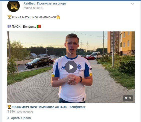 Прогноз от Артема Орлова(Raidbet) в ВК