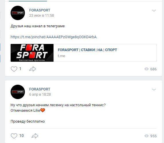 forasport в телеграмме