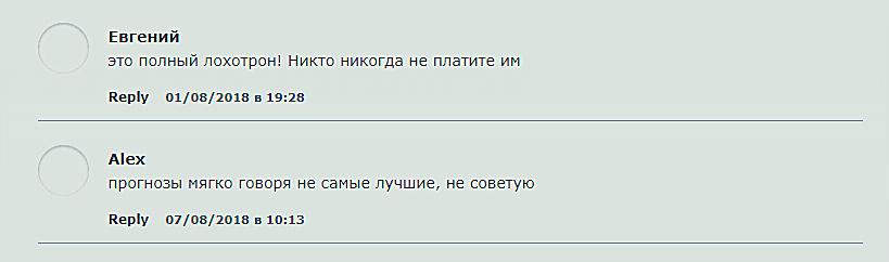 forasport в телеграмме отзывы