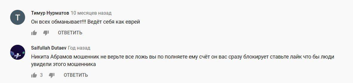 Никита Абрамов отзывы