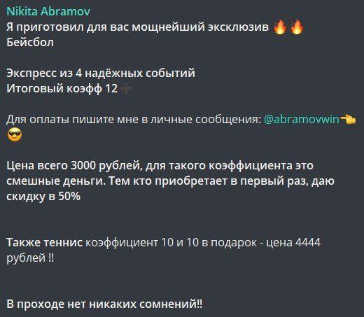 Никита Абрамов стоимость платных прогнозов