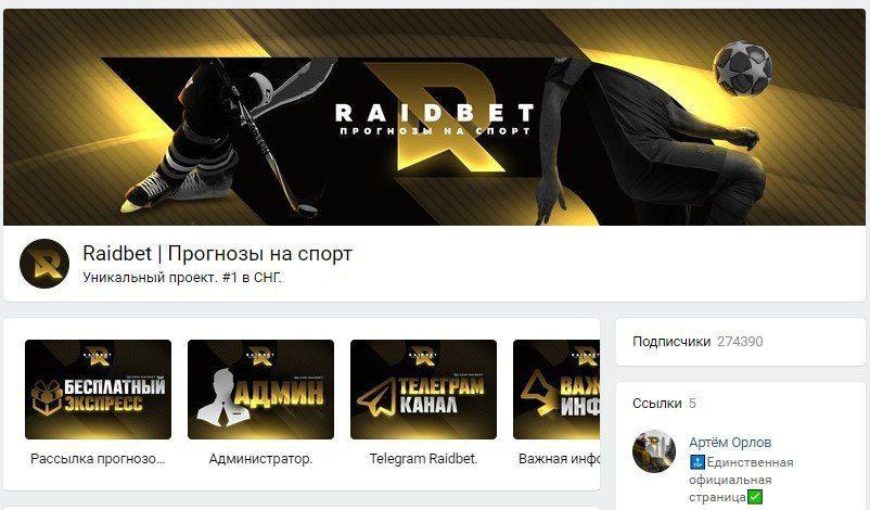 Артем Орлов(Raidbet) в ВК