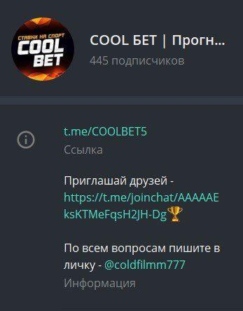 CoolBet отзывы
