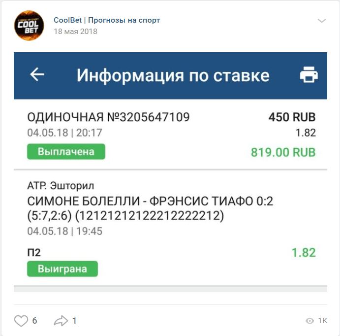 coolbet информация о ставках