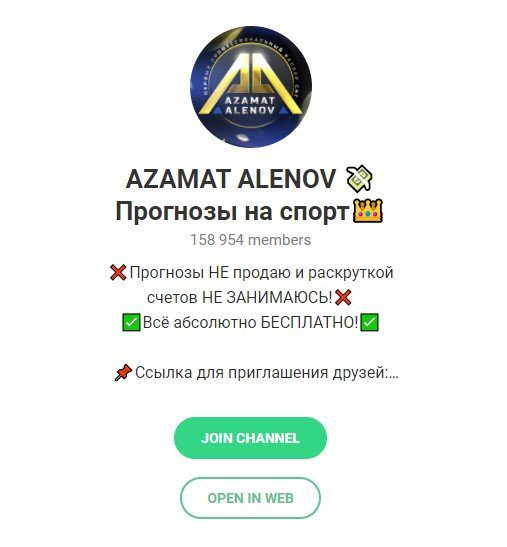 азамат аленов телеграмм