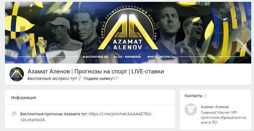 Азамат Аленов в ВК