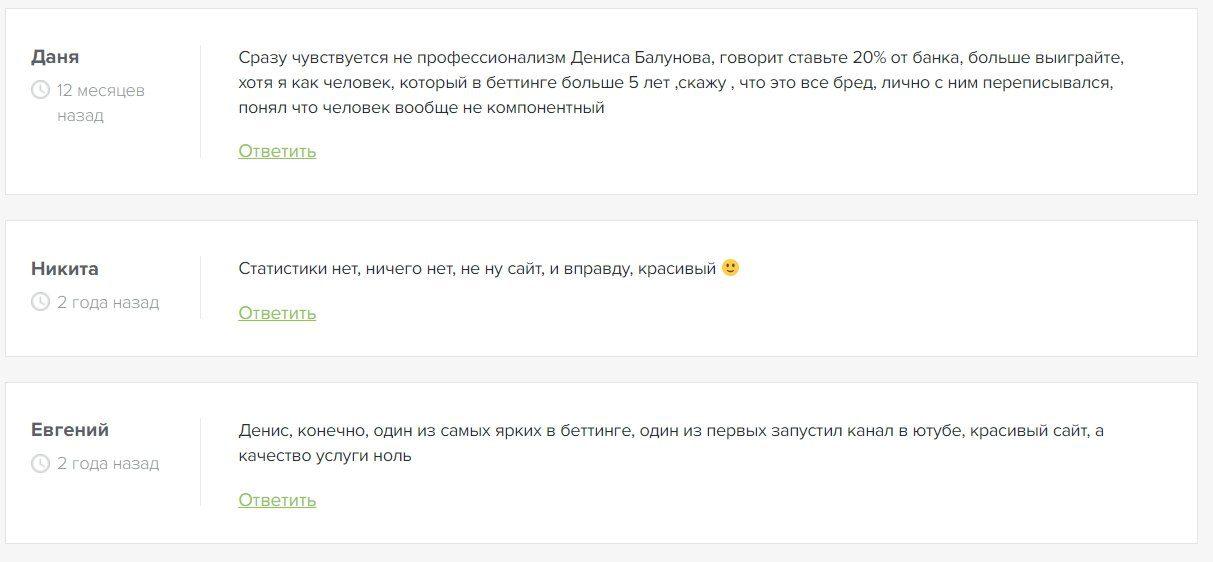Отзывы о Денисе Балунове