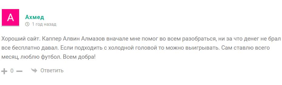 Алвин Алмазов отзывы