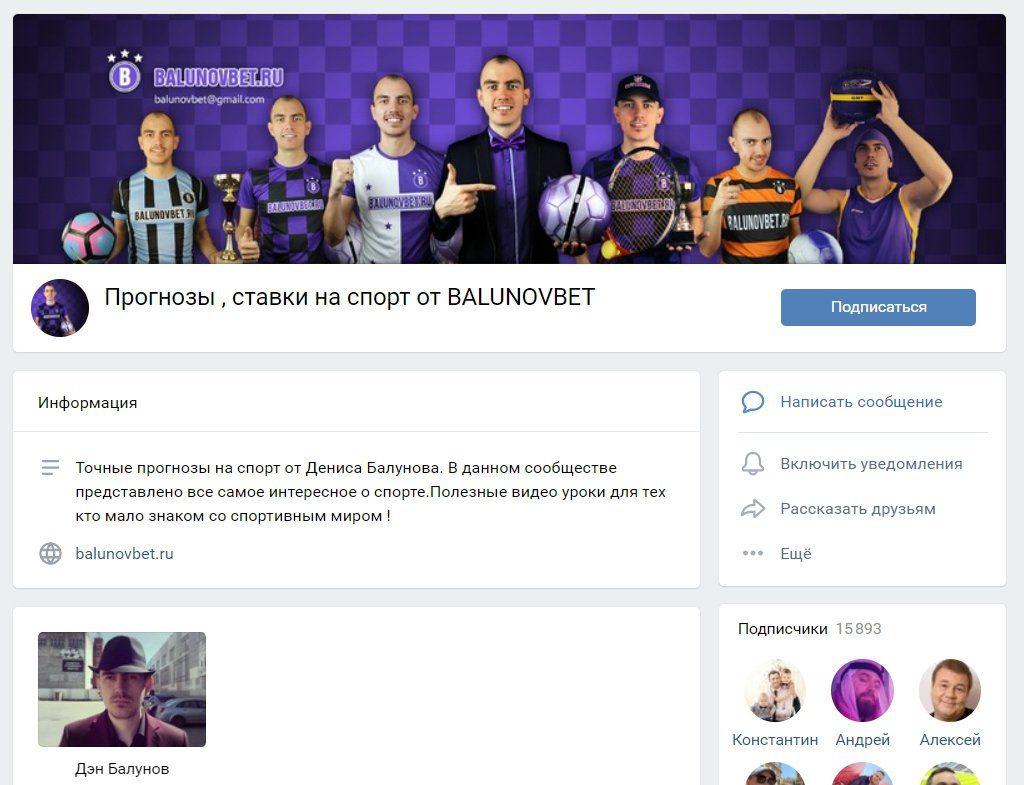 Денис Балунов Вконтакте