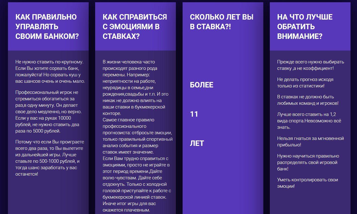 Ставки от Дениса Балунова