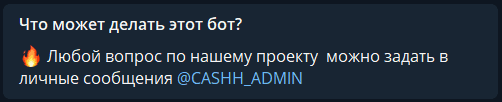 cash cash бот
