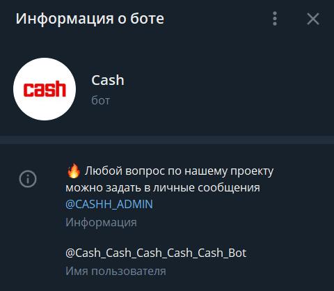 cash cash нформация о канале