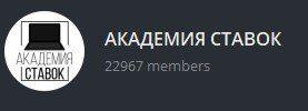 Отзывы о телеграме проекта «Академия ставок»