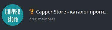 Проект CapperStore в telegram