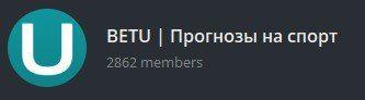 Проект Bet U в телеграмме