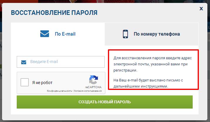 запросить пароль на емейл