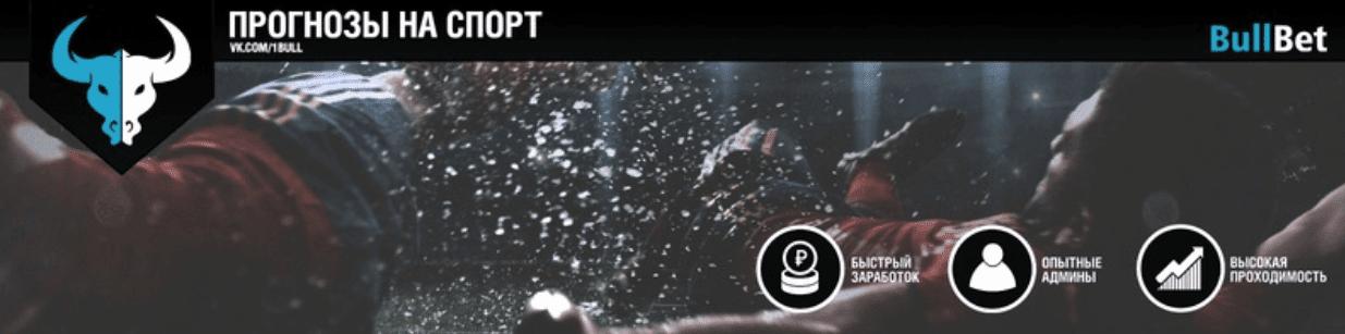 BULLBET обзор сайта и отзывы