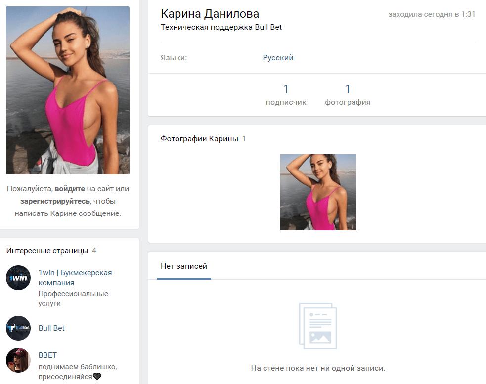 Карина Данилова админ булбет