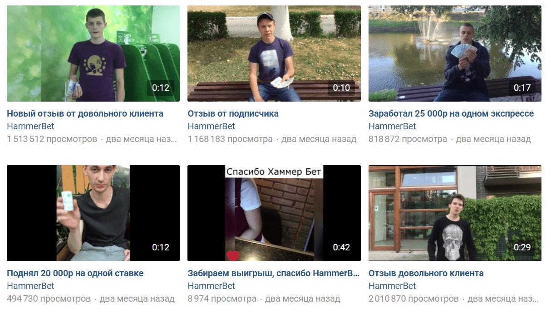HammerBet ложные видеоотзывы