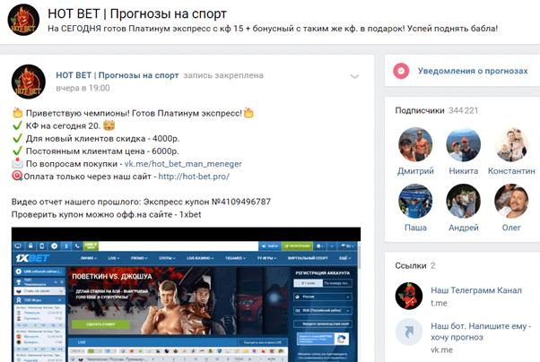 hotbet вконтакте