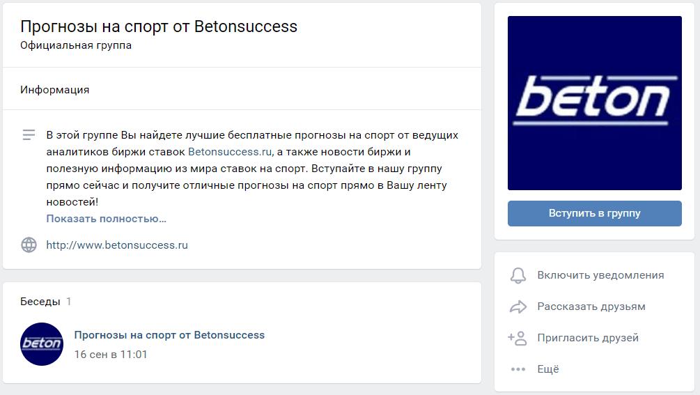 Бетон прогнозы капперы официальный сайт ижевского завода ячеистого бетона