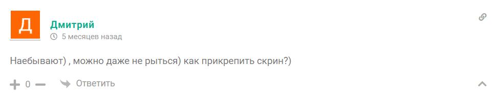 Отзывы о сайте Betonsuccess ru(Бетон саксес)