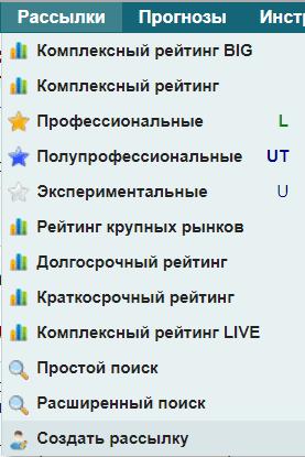 Рассылки на сайте Betonsuccess ru(Бетон саксес)