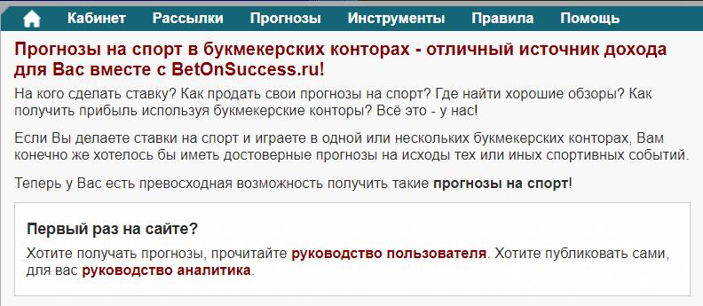 Шапка сайта Betonsuccess ru(Бетон саксес)
