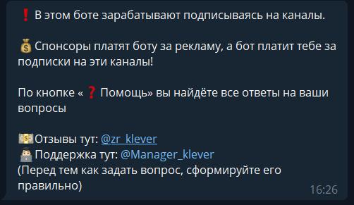 kleverbot
