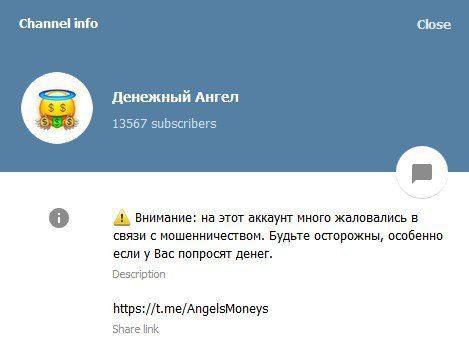 денежный ангел