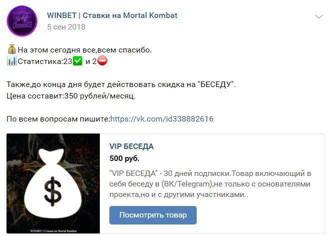 WinBet стоимость платных прогнозов