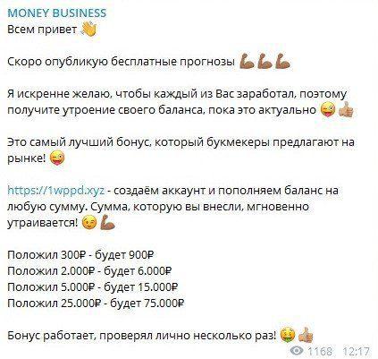 мане бизнес