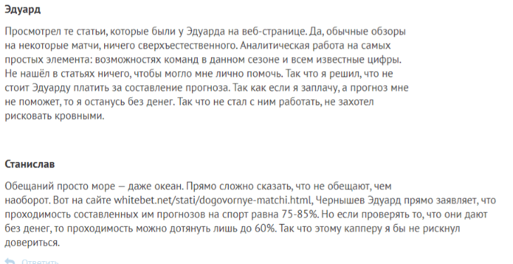 Эдуард Чернышев отзывы