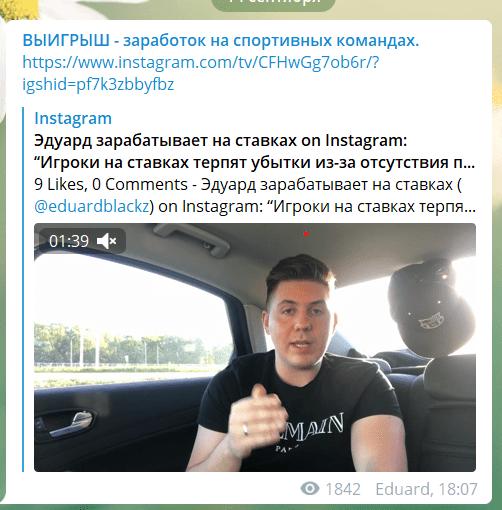 Эдуард Чернышев телеграмм