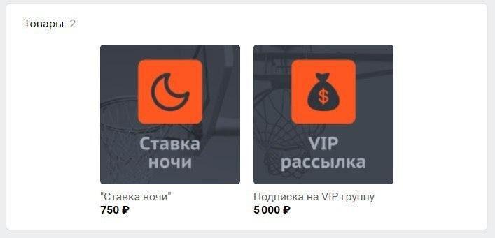 Basket Line стоимость платных прогнозов. jpg