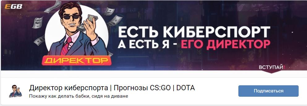 директор киберспорта