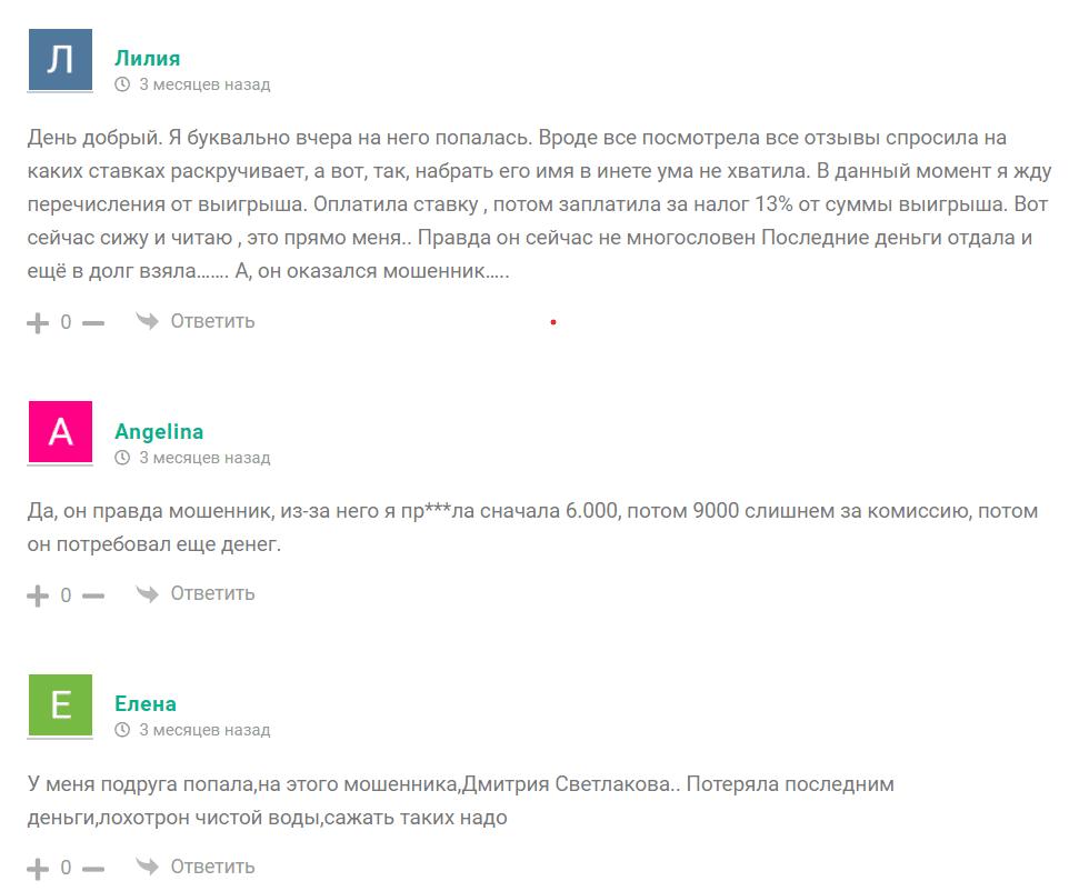 Дмитрий Светлов отзывы