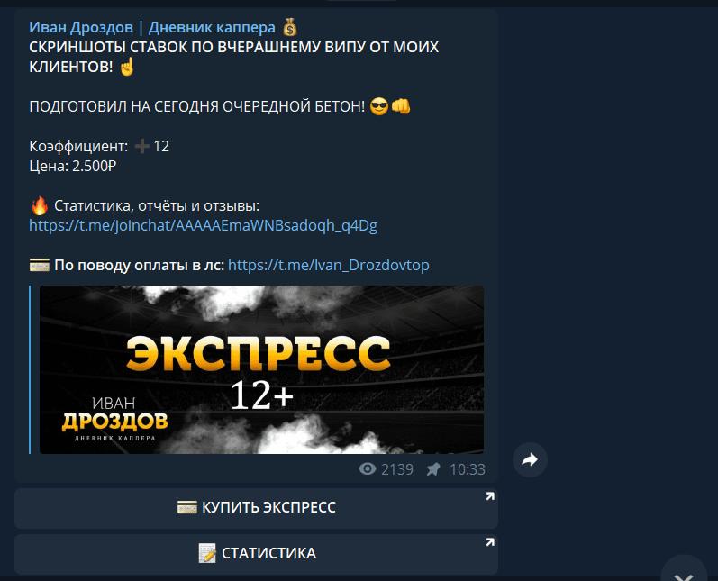 Иван Дроздов цена экспресса
